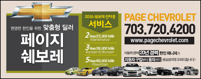 page_chevy