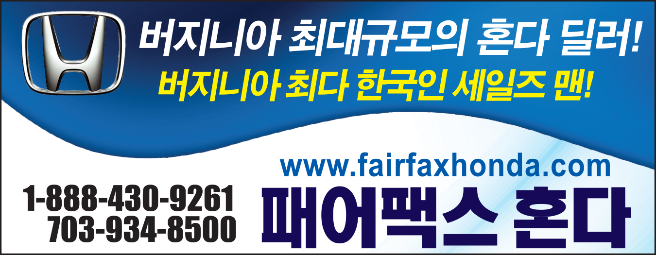fairfax honda_enews4989AD06